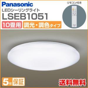 Panasonic/パナソニック  エバーレッズ 〜10畳用 LEDシーリングライト(昼光色・電球色) リモコン調光・リモコン調色付き LSEB1051