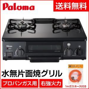 パロマ ガステーブル PA-N70B-R(プロパン) ガスホースセット品|heartmark-shop