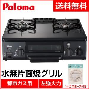 パロマ ガステーブル PA-N70B-L(12・13A) ガスホースセット品|heartmark-shop