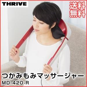 THRIVE/スライヴ つかみもみマッサージャー レッド MD-420-R 首・肩のマッサージ機 heartmark-shop