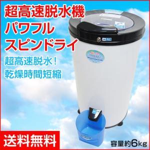 ALUMIS/アルミス 超高速脱水機 パワフルスピンドライ 脱水容量約6kg ホワイト APD-6.0