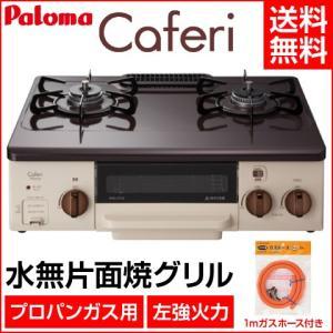 パロマ ガステーブル Caferi ティラミス PA-N70BT-L(プロパン) ガスホースセット|heartmark-shop