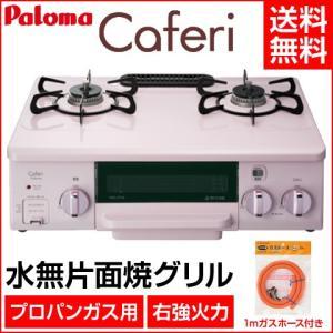 パロマ ガステーブル Caferi ローズピンク PA-N70BP-R(プロパン) ガスホースセット|heartmark-shop