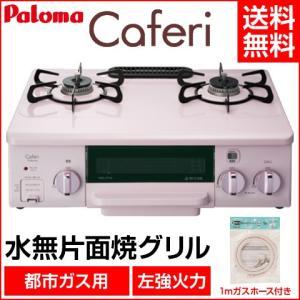 パロマ ガステーブル Caferi ローズピンク PA-N70BP-L(12・13A) ガスホースセット|heartmark-shop