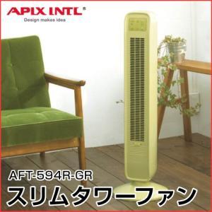 【APIX/アピックス】 スリムタワーファン リモコン付き 扇風機