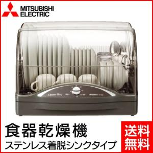MITSUBISHI/三菱電機 食器乾燥機 キッチンドライヤー ウォームグレー TK-TS7S-H ステンレス着脱シンク6人タイプ まな板収納可 日本製 heartmark-shop