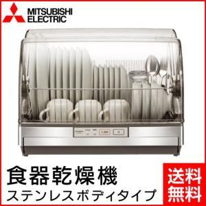 MITSUBISHI/三菱電機 食器乾燥機 キッチンドライヤー ステンレスグレー TK-ST11-H ステンレスボディ6人タイプ まな板収納可 日本製|heartmark-shop