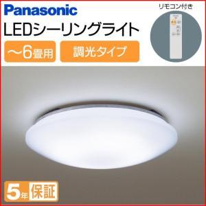 【Panasonic/パナソニック】〜6畳用 LEDシーリングライト 昼白色 調光機能