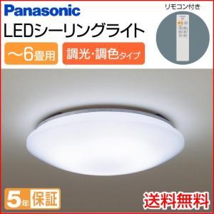 Panasonic/パナソニック 〜6畳用 LEDシーリングライト(昼光色・電球色) リモコン調光 リモコン調色機能付き LSEB1067|heartmark-shop