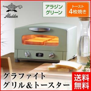 【Aladdin/アラジン】グラファイト グリル&トースター 4枚焼 グリルパン付き アラジングリーン