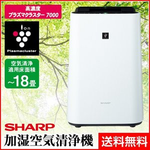 SHARP/シャープ 加湿空気清浄機 高濃度プラズマクラスター7000搭載 ホワイト系 KC-F40-W (空気清浄〜18畳/加湿〜11畳まで)|heartmark-shop