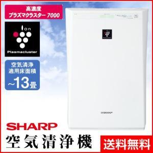 【SHARP/シャープ】空気清浄機 高濃度プラズマクラスター7000搭載