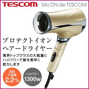 【TESCOM/テスコム】速乾大風量 プロテクトイオン ヘアードライヤー