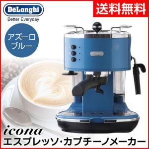 【DeLonghi/デロンギ】 アイコナ エスプレッソ・カプチーノメーカー