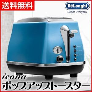 【DeLonghi/デロンギ】 アイコナ ポップアップトースター