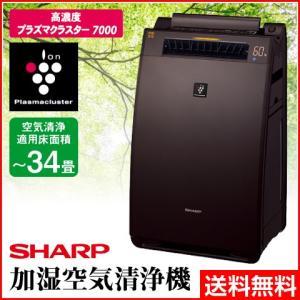 SHARP/シャープ 加湿空気清浄機 高濃度プラズマクラスター 25000搭載 プレミアムモデル ブラウン系 KI-FX75-T 空気清浄適用床面積(目安)〜34畳(56m2)|heartmark-shop