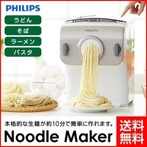 【PHILIPS/フィリップス】 家庭用製麺機 ヌードルメーカー