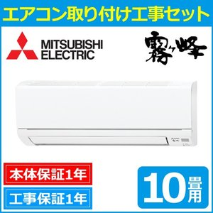 【取り付け工事費込セット】【日本製】【MITSUBISHI/三菱電機】 冷暖房ルームエアコン 霧ヶ峰 おもに10畳用