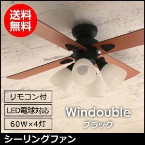 plusmore LED対応 4灯 シーリングファン Windouble ブラック リモコン付き 簡単取り付け BIG-101-BK|heartmark-shop