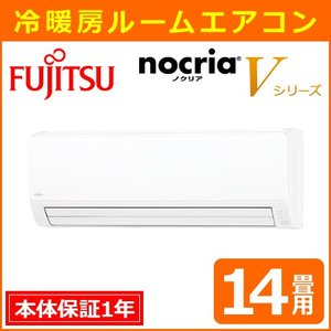 富士通ゼネラル エアコン nocria(ノクリア) Vシリーズ AS-V40G-W おもに14畳用 [商品のみ]|heartmark-shop