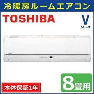 東芝 エアコン Vシリーズ スタンダードモデル RAS-2557V-W おもに8畳用 [商品のみ]|heartmark-shop