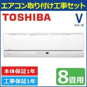 取り付け工事費込セット(商品+標準取り付け工事) 東芝 エアコン Vシリーズ スタンダードモデル RAS-2557V-W おもに8畳用|heartmark-shop