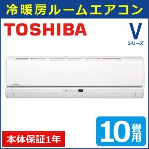 東芝 エアコン Vシリーズ スタンダードモデル RAS-2857V-W おもに10畳用 [商品のみ]|heartmark-shop