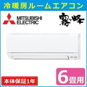 日本製 MITSUBISHI/三菱電機 冷暖房ルームエアコン 霧ヶ峰 おもに6畳用 2.2kw 単相100V ピュアホワイト MSZ-GE2216-W GEシリーズ [商品のみ]|heartmark-shop