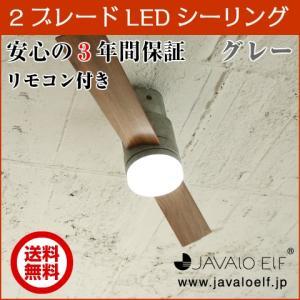 3年メーカー保証 JAVALO ELF Modern Collection LED シーリングファン 2blades style リモコン付き 簡単取り付け グレー JE-CF005M heartmark-shop