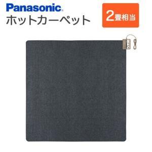 Panasonic/パナソニック ホットカーペット 本体 2畳相当(176×176cm) DC-2NKM|heartmark-shop