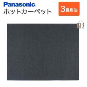 Panasonic/パナソニック ホットカーペット 本体 3畳相当(241×190cm) DC-3NKM|heartmark-shop