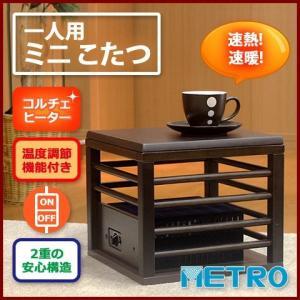 【メトロ/METRO】一人用 ミニこたつ