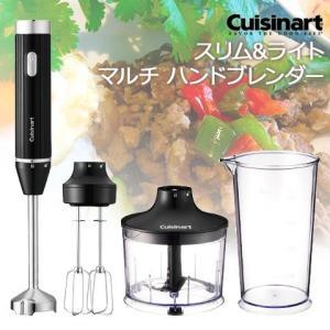 【Cuisinart/クイジナート】スリム&ライト マルチ ハンドブレンダー