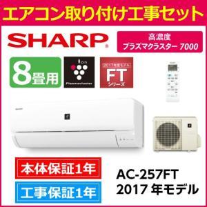 【取り付け工事費込セット】【SHARP/シャープ】冷暖房ルームエアコン 高濃度プラズマクラスター7000搭載