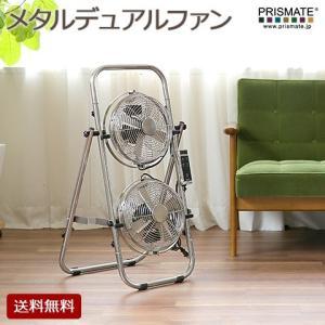 【Prismate】メタル デュアルファン 8インチ リモコン付