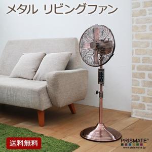 【Prismate】メタルリビングファン 12インチ リモコン付