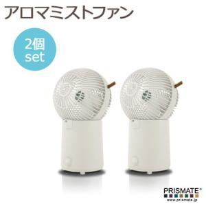 アウトレット 新品 処分品 特別価格 Prismate アロマミストファン 扇風機 + 超音波式加湿器 + アロマ ホワイト PR-F014 アロマトレー付 風量2段階|heartmark-shop