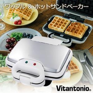 【Vitantonio/ビタントニオ】 ワッフル & ホットサンドベーカー ホワイト 焼き型...