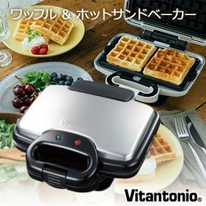 【Vitantonio/ビタントニオ】 ワッフル & ホットサンドベーカー ブラック 焼き型...