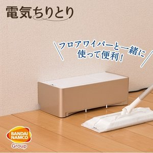 CCP/シーシーピー  電動ちりとり 紙パック5枚付き ホワイト ZN-DP24|heartmark-shop