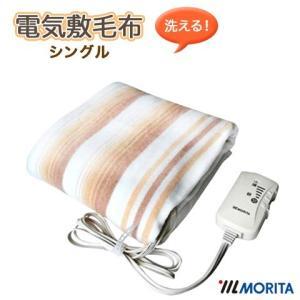 洗える 電気敷毛布 シングルサイズ (140×80cm) MB-S14KS ダニ退治機能 室温センサ...