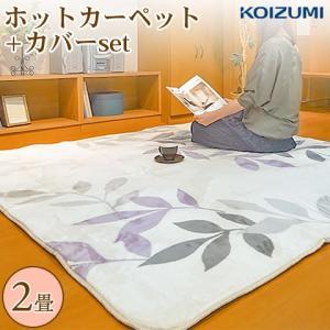 KOIZUMI/コイズミ ホットカーペット 2畳相当(本体176×176cm) ミンク調カバー付き 洗えるカバーセット リーフ柄 6時間自動切タイマー  KDC-2088 heartmark-shop
