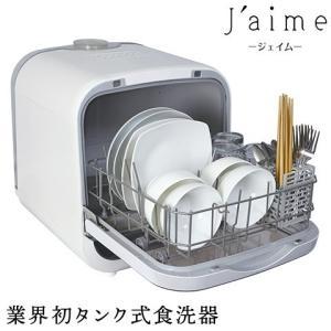 エスケイジャパン コンパクト 卓上型 食器洗い乾燥機 Jaime 2〜3人用 設置工事不要 前開きタ...