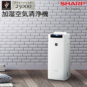 【SHARP/シャープ】 加湿空気清浄機 高濃度プラズマクラスター25000搭載 ホワイト系 KI-...