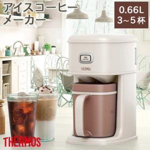 アイスコーヒーメーカー 珈琲 カフェ 0.66L バニラホワイト ECI-660 THERMOS サーモス|heartmark-shop