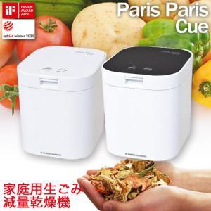 家庭用 生ごみ減量乾燥機 パリパリキュー 温風乾燥式 生ごみ処理機 1〜5人用 自動停止機能 3時間後スタート予約機能搭載 ホワイト ブラック PPC-11 島産業|heartmark-shop