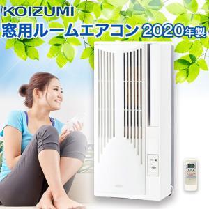 KOIZUMI/コイズミ 窓用ルームエアコン 冷房除湿専用 適用畳数 50Hz/4〜6畳 60Hz/4.5〜7畳 快眠タイマー機能 リモコン付き ホワイト KAW-1695 2020年製モデル|heartmark-shop