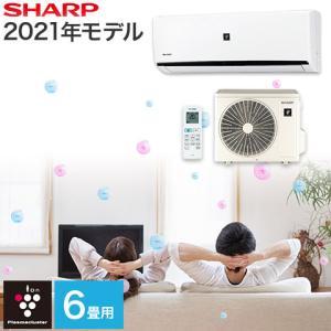 SHARP/シャープ 冷暖房ルームエアコン プラズマクラスター7000搭載 おもに6畳用 2.2kw AC-220NC 2021年モデル (室内機+室外機+リモコン) AC-22NFT同等品 heartmark-shop