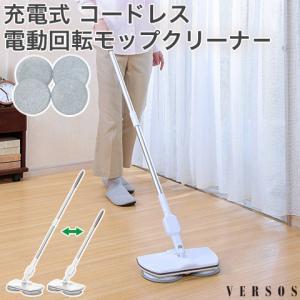 充電式 コードレス 電動回転モップクリーナ− 2wayタイプ モップパッド4枚付き VS-YI002 VERSOS ベルソス heartmark-shop