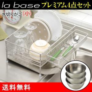 la base(ラバーゼ) 水切りかご小 (トレー・ポケット付き)&ボウル大・中・小 ステンレス製 有元葉子 DLM-8688 送料無料|heartmark-shop
